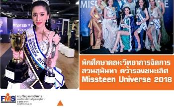 นักศึกษา คณะวิทยาการจัดการ สวนสุนันทา คว้ารองชนะเลิศ Missteen Universe 2018