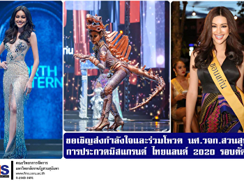 Invitation to send encouragement and vote for SSRU the owner of the title of Miss Grand Khon Kaen Miss Grand Thailand 2020 Final Round