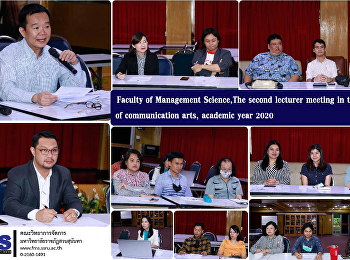 Faculty of Management Science,The second lecturer meeting in the field of communication arts, academic year 2020